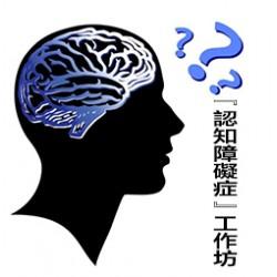 『認知障礙症』工作坊