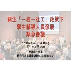 學生輔導人員發展緊急會議