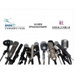 香港社會工作者總工會、家長聯盟及亞洲專業輔導及心理協會聯合記者招待會