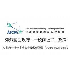 強烈關注政府「一校兩社工」政策  反對政府進一步邊緣化學校輔導員(School Counsellors)