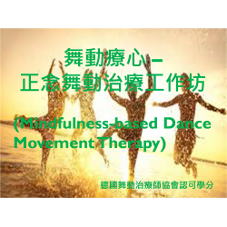 Mindfulness-based Dance Movement Therapy
