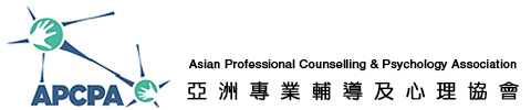 亞洲專業輔導及心理協會